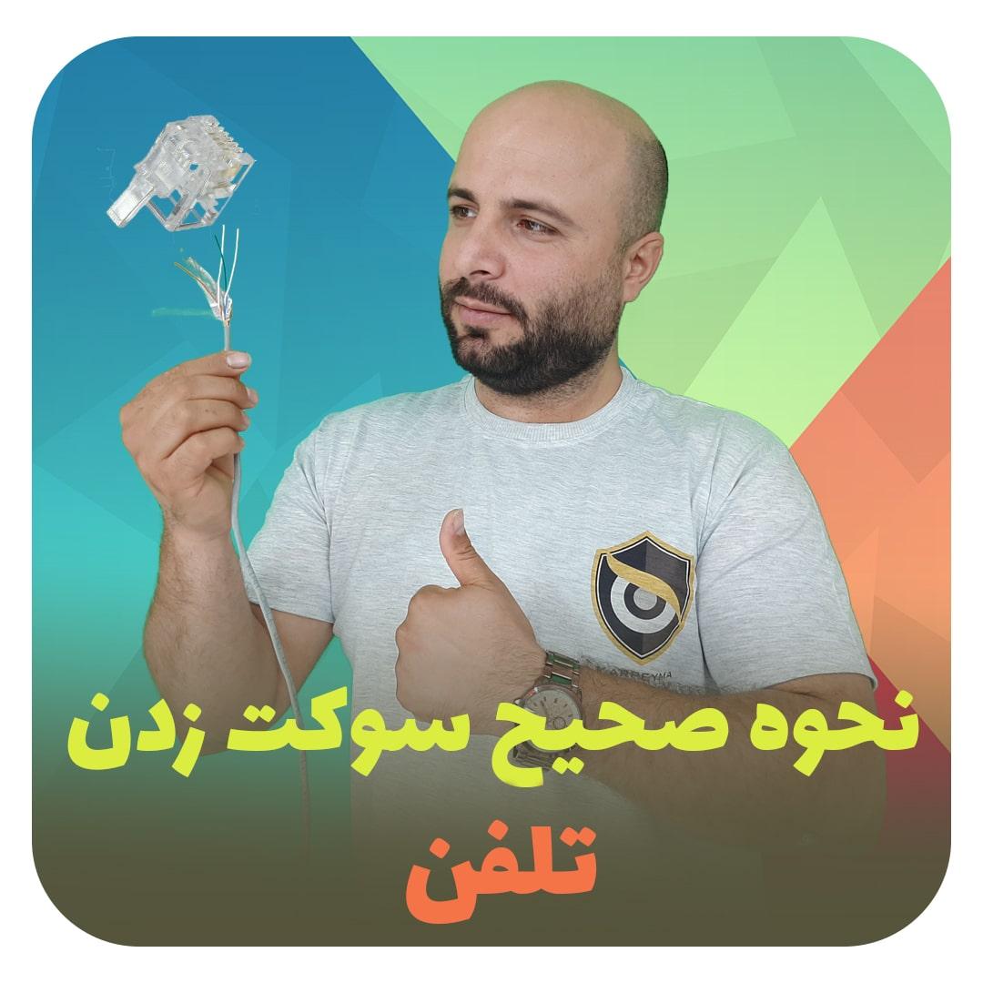 blog 3 - نحوه صحیح سوکت زدن تلفن