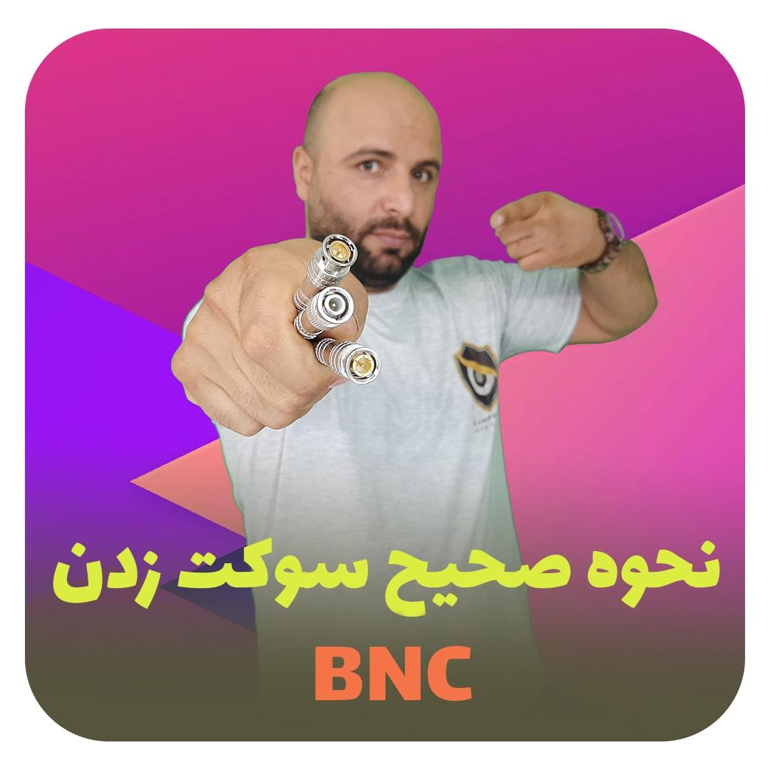 blog 4 - نحوه صحیح سوکت زدن BNC