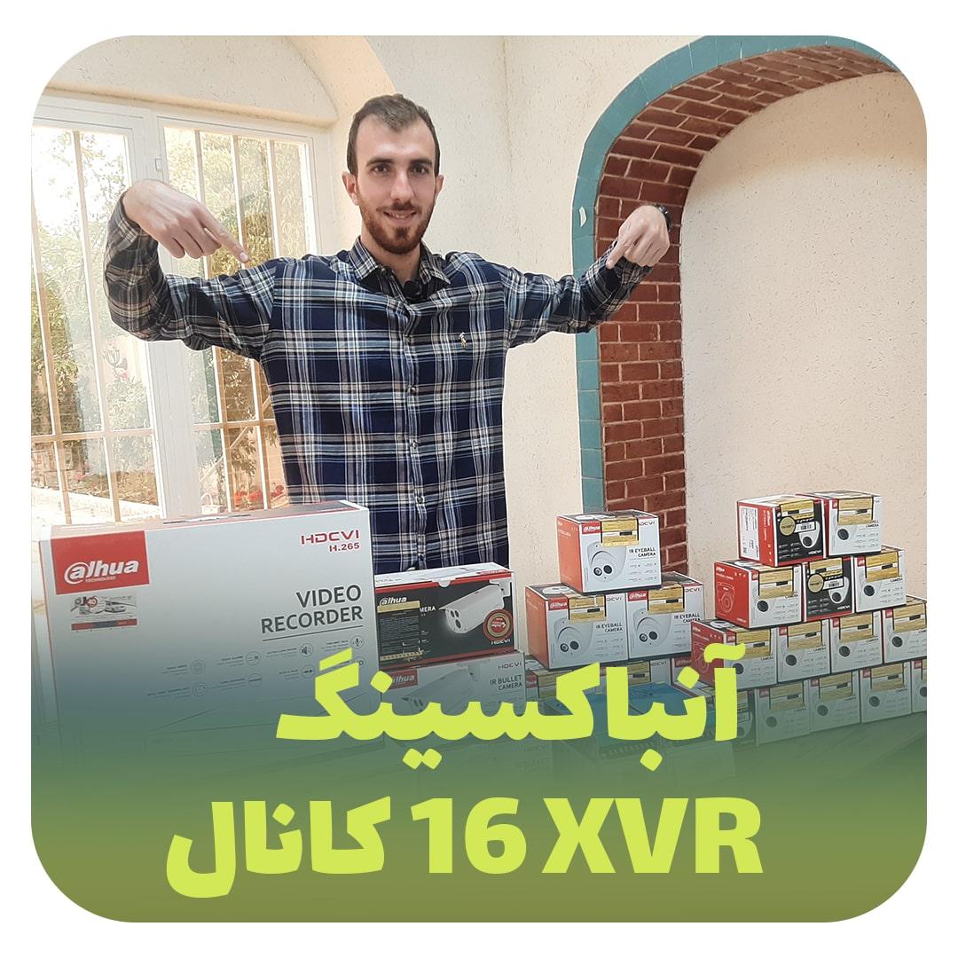 blog 5 - آنباکسینگ XVR شانزده ۱۶ کانال
