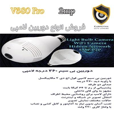 tozihat 2 min 1 - دوربین لامپی v380 pro | بهترین دوربین لامپی