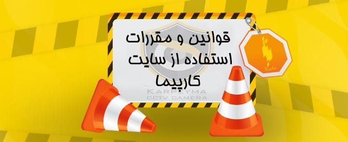 و مقررات min - قوانین و مقررات