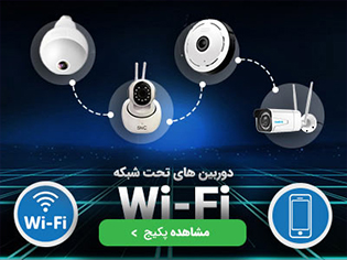 new 2 - دوربین مداربسته یا دزدگیر اماکن کدوم بهتر است؟