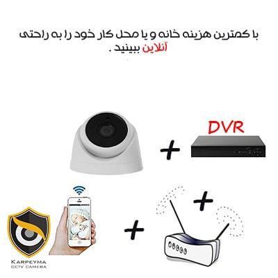 tarh tozihat5555 min - پکیج دوربین مداربسته یک کانال | دوربین مداربسته اقتصادی
