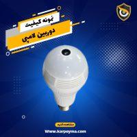 نمونه کیفیت دوربین لامپی