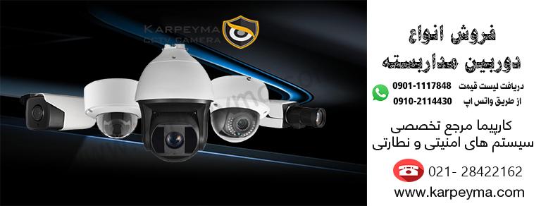 پک دوربین مداربسته - قیمت دوربین مداربسته سال ۱۴۰۰ | قیمت دوربین بیسیم
