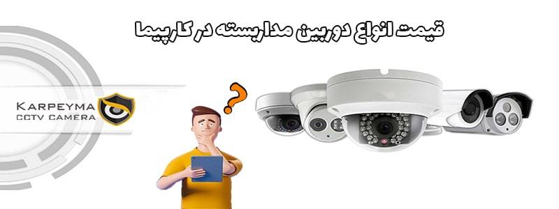 1456 min - قیمت دوربین مداربسته سال ۱۴۰۰ | قیمت دوربین بیسیم