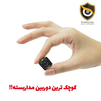 3 min - دوربین مداربسته کوچک و کاربرد آن