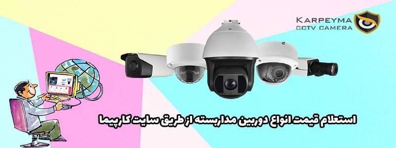 4598 min - قیمت دوربین مداربسته سال ۱۴۰۰ | قیمت دوربین بیسیم