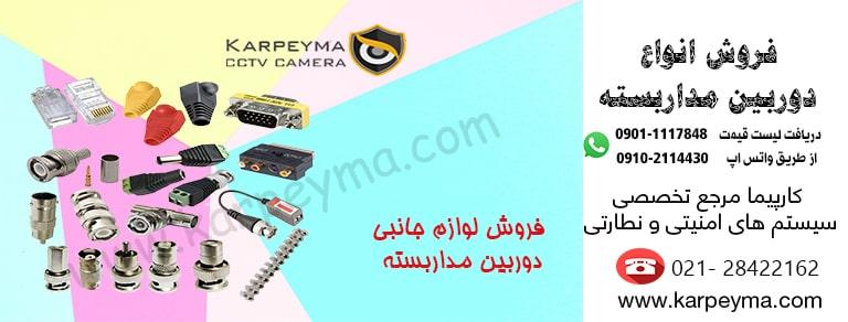 bnc cctv min - قیمت دوربین مداربسته سال ۱۴۰۰ | قیمت دوربین بیسیم
