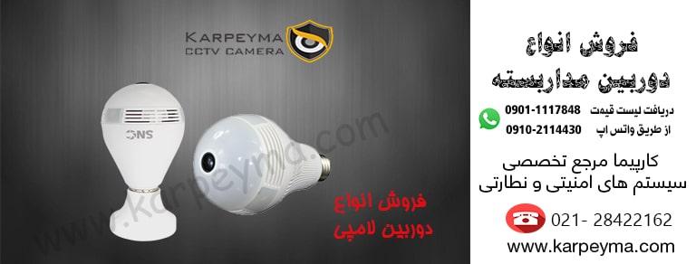 cctv lamp min - قیمت دوربین مداربسته سال ۱۴۰۰ | قیمت دوربین بیسیم