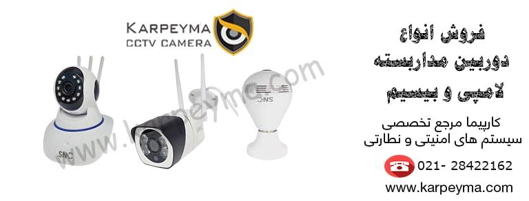 cctv price 1400 min - قیمت دوربین مداربسته سال ۱۴۰۰ | قیمت دوربین بیسیم