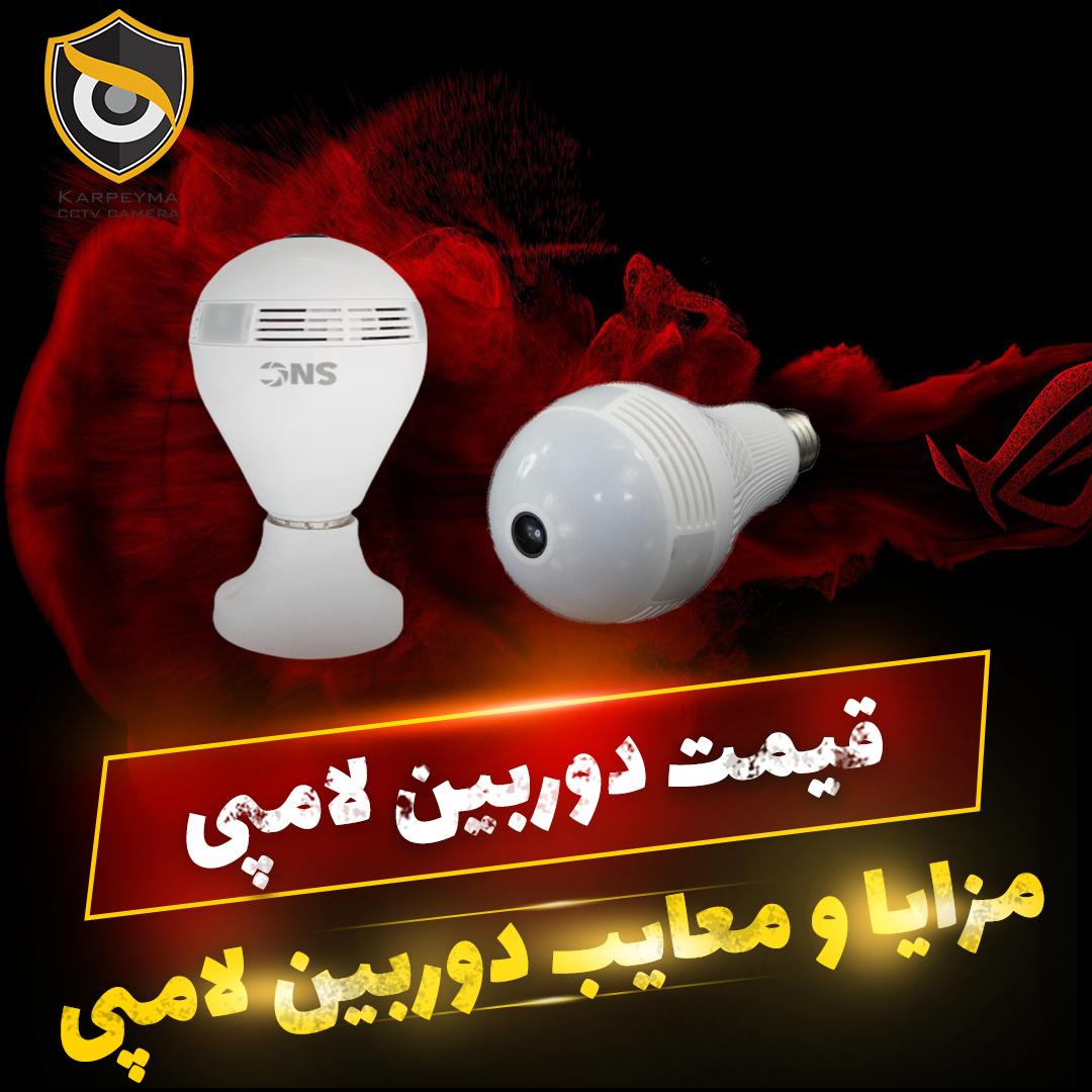 price cctv lamp - قیمت دوربین لامپی برند snc   مزایا و معایب دوربین لامپی