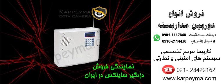 price cctv system min - قیمت دوربین مداربسته سال ۱۴۰۰ | قیمت دوربین بیسیم