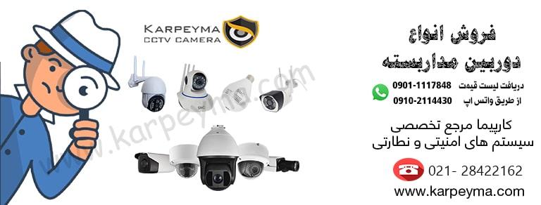 min - سایت دوربین مداربسته   فروش اینترنتی انواع دوربین مداربسته