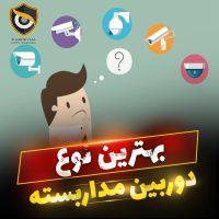 نوع دوربین مداربسته min 200x200 - بهترین نوع دوربین مداربسته | قیمت انواع دوربین مداربسته در ایران