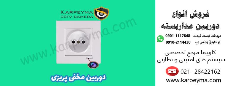 پریزی - دوربین مداربسته مخفی |مزایا و معایب انواع دوربین مخفی