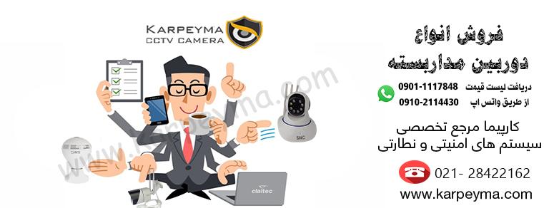 دوربین مداربسته - سایت دوربین مداربسته   فروش اینترنتی انواع دوربین مداربسته