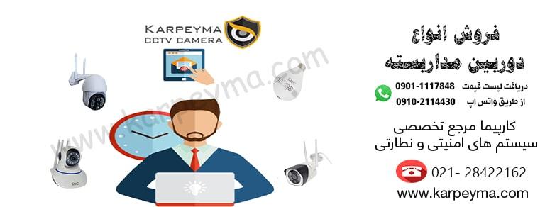 اینترنتی دوربین مداربسته min - سایت دوربین مداربسته   فروش اینترنتی انواع دوربین مداربسته