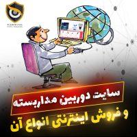 معرفی سایت دوربین مداربسته