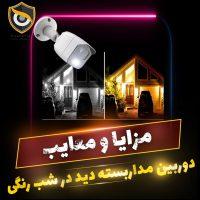 معرفی دوربین مداربسته دی در شب