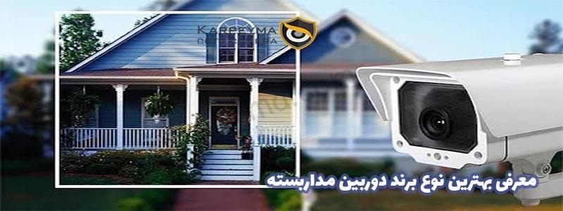 1477 min - بهترین نوع دوربین مداربسته | قیمت انواع دوربین مداربسته در ایران