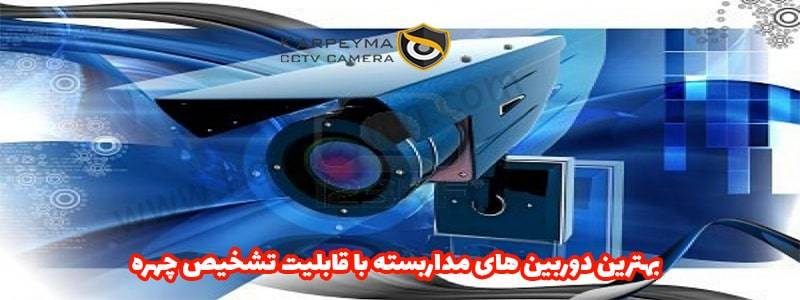 1478 min - بهترین نوع دوربین مداربسته | قیمت انواع دوربین مداربسته در ایران