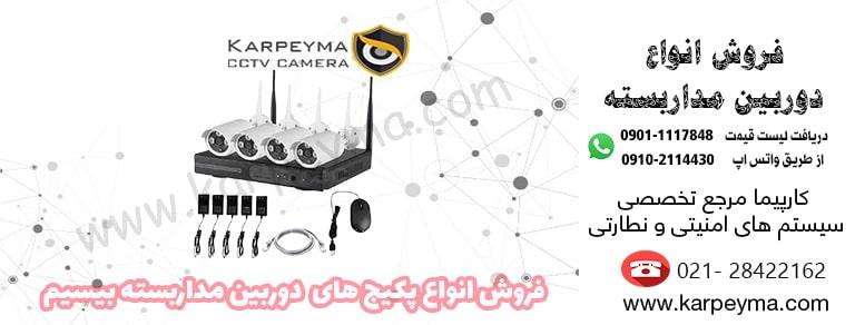 4568 min - قیمت پکیج دوربین مداربسته | فروش انواع پکیج دوربین مداربسته