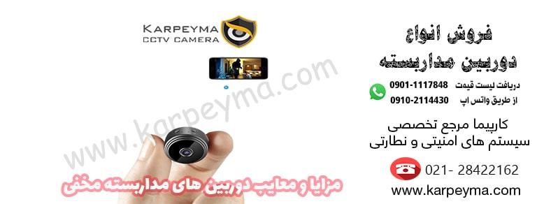 741 min 1 - دوربین مداربسته مخفی |مزایا و معایب انواع دوربین مخفی