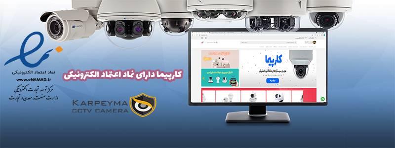7415 - سایت دوربین مداربسته   فروش اینترنتی انواع دوربین مداربسته