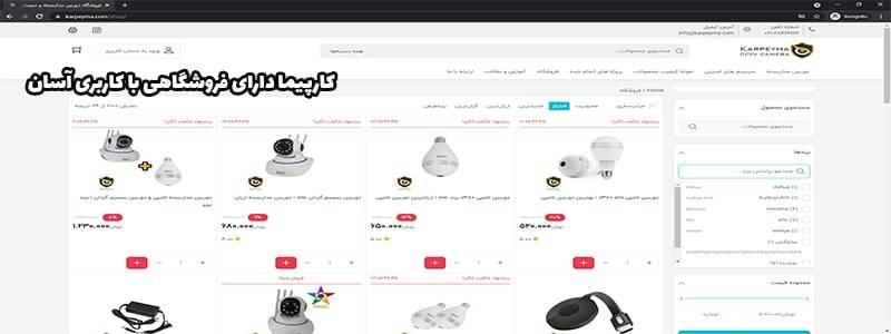 8521 min - سایت دوربین مداربسته   فروش اینترنتی انواع دوربین مداربسته