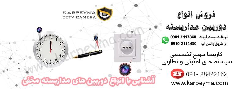 8526 min - دوربین مداربسته مخفی |مزایا و معایب انواع دوربین مخفی