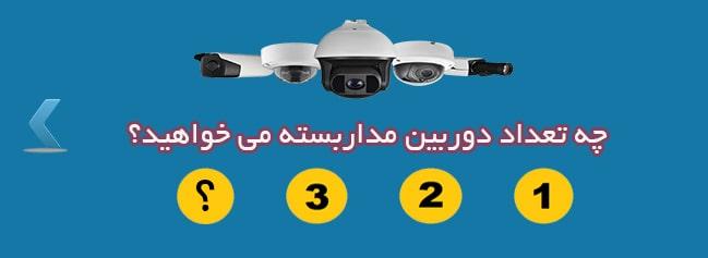چه تعداد دوربین مداربسته می خواهید
