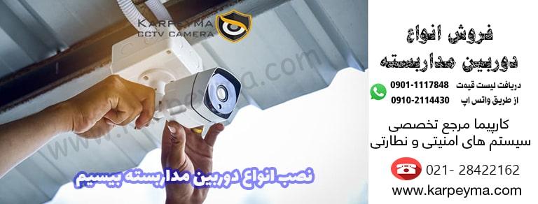 9852 min - دوربین مداربسته بیسیم چیست؟   قیمت دوربین مداربسته بیسیم