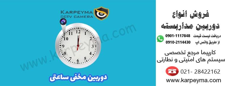 9874 min - دوربین مداربسته مخفی |مزایا و معایب انواع دوربین مخفی