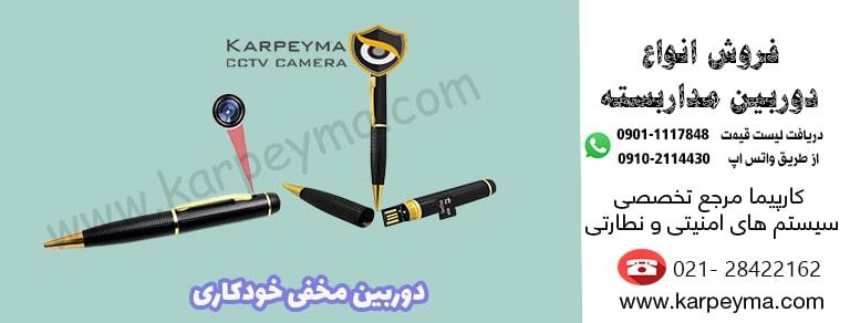98777 min - دوربین مداربسته مخفی |مزایا و معایب انواع دوربین مخفی