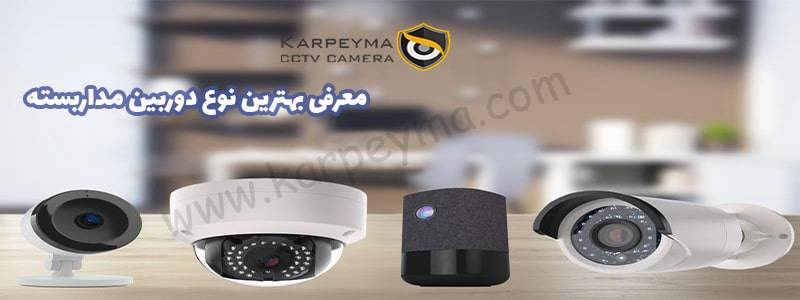 asd min - بهترین نوع دوربین مداربسته | قیمت انواع دوربین مداربسته در ایران