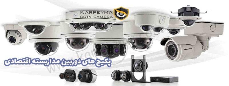 cctv package normal min - قیمت پکیج دوربین مداربسته | فروش انواع پکیج دوربین مداربسته