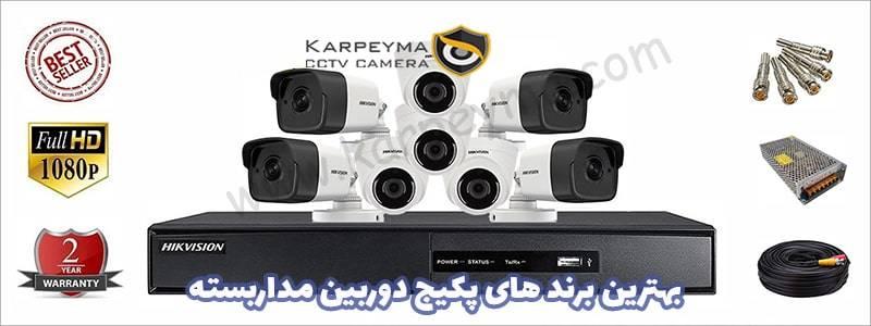 cctv packge min - قیمت پکیج دوربین مداربسته | فروش انواع پکیج دوربین مداربسته