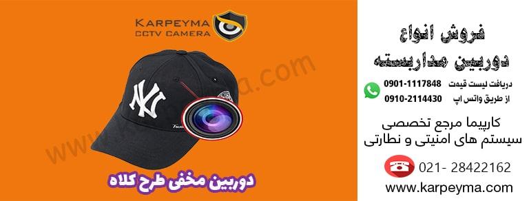 kollah min - دوربین مداربسته مخفی |مزایا و معایب انواع دوربین مخفی