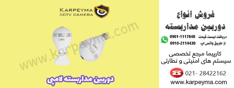 lampi min - دوربین مداربسته مخفی |مزایا و معایب انواع دوربین مخفی