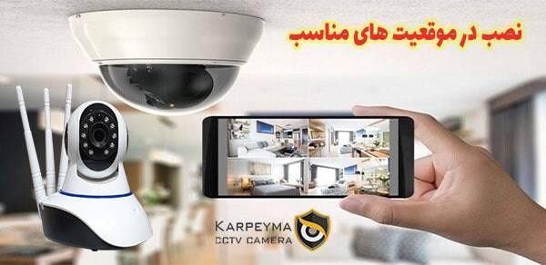 1111444444 min - راهنمای انتخاب بهترین دوربین مداربسته خانگی