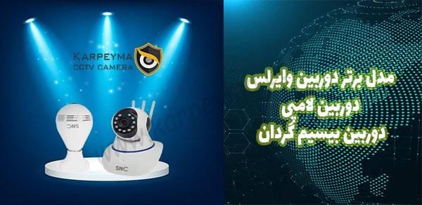 14777 min - دوربین مداربسته لامپی و دوربین بیسیم گردان | برند snc