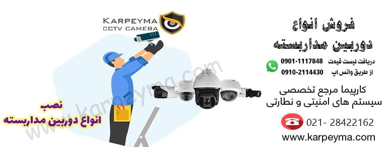 2 min - نصب دوربین مداربسته   مراحل نصب دوربین مداربسته