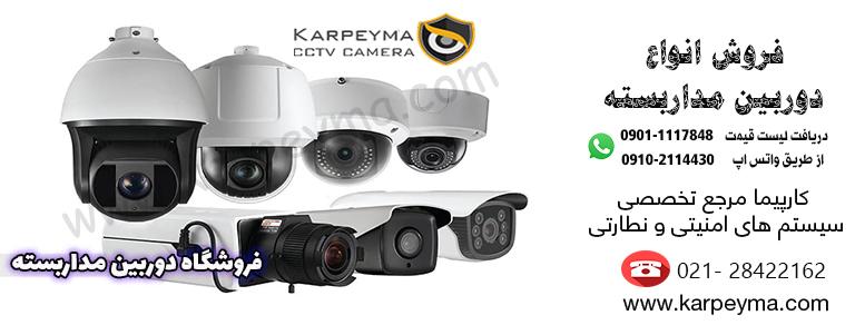 2200 - فروشگاه دوربین مداربسته | مراکز فروش دوربین مداربسته در کشور