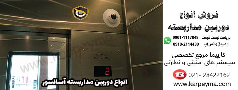 4711 min - نصب دوربین مداربسته آسانسور   ویژگی دوربین مداربسته آسانسور