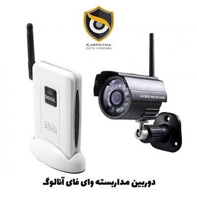 471111 min - آشنایی با دوربین مداربسته وای فای