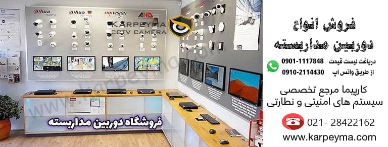 7411 min - فروشگاه دوربین مداربسته | مراکز فروش دوربین مداربسته در کشور