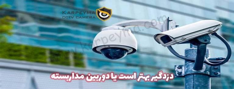 8522 min - دوربین مداربسته یا دزدگیر اماکن کدوم بهتر است؟