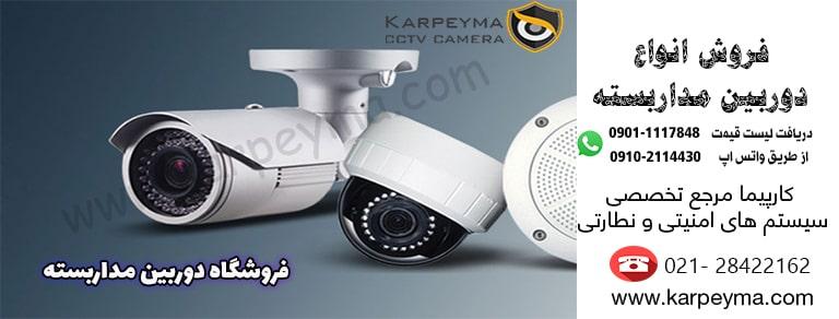 8524 min - فروشگاه دوربین مداربسته | مراکز فروش دوربین مداربسته در کشور