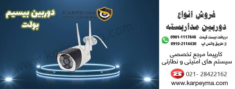 8546 min - دوربین مداربسته وایرلس ۵ مدل برتر | خرید دوربین مداربسته بیسیم